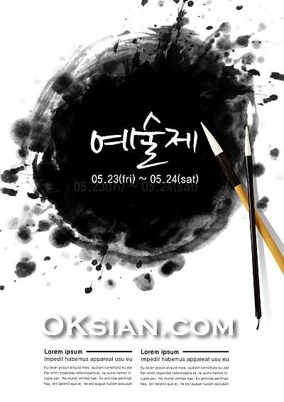 문화예술006-포(100매)