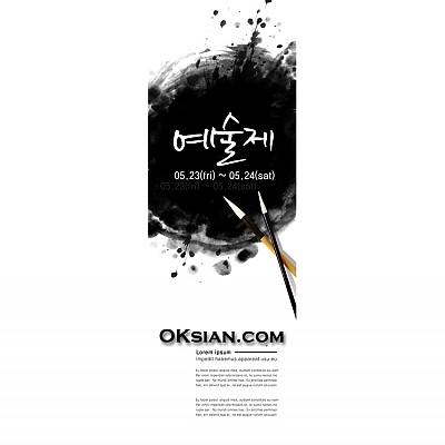 문화/예술-006(PET배너)